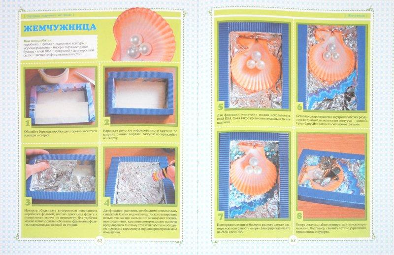 Иллюстрация 1 из 13 для Чудесные поделки из всякой всячины своими руками - Оксана Пойда | Лабиринт - книги. Источник: Лабиринт