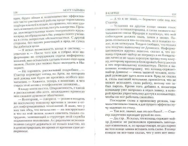 Иллюстрация 1 из 15 для В клетке - Мет Уаймен | Лабиринт - книги. Источник: Лабиринт