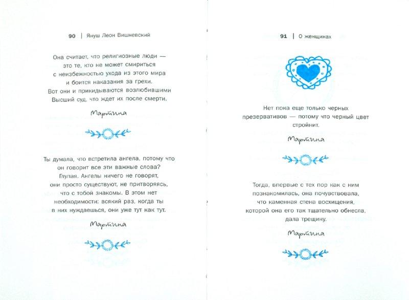 Иллюстрация 1 из 43 для Одиночество в любви - Януш Вишневский | Лабиринт - книги. Источник: Лабиринт
