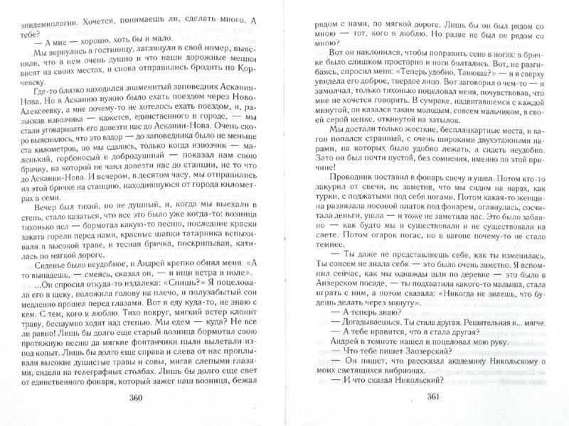 Иллюстрация 1 из 19 для Открытая книга - Вениамин Каверин   Лабиринт - книги. Источник: Лабиринт