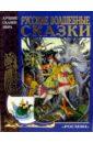 Скачать Русские волшебные сказки Росмэн Для дошкольного и младшего бесплатно