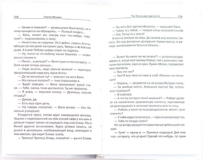 Иллюстрация 1 из 2 для Духless.The Телки. The ТЁЛКИ: Два года спустя, или Videotы. 3 книги в коробке - Сергей Минаев | Лабиринт - книги. Источник: Лабиринт