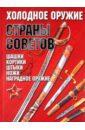Гусев Игорь Евгеньевич Холодное оружие Страны Советов