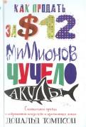 Как продать за $12 миллионов чучело акулы. Скандальная правда о современном искусстве и аукц. домах