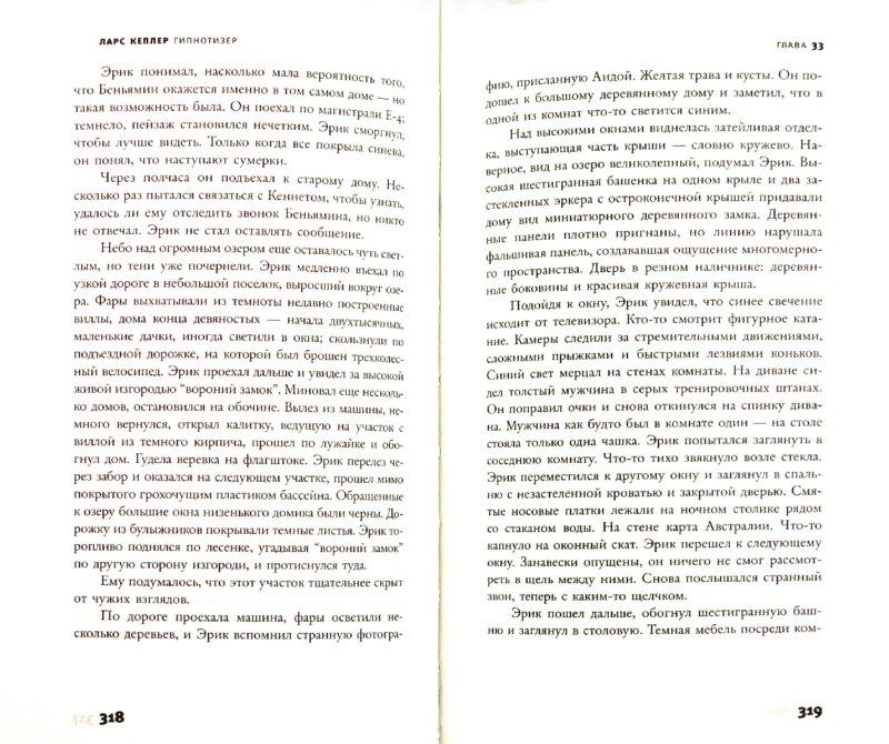 Иллюстрация 1 из 6 для Кеплер Гипнотизер - Ларс Кеплер | Лабиринт - книги. Источник: Лабиринт