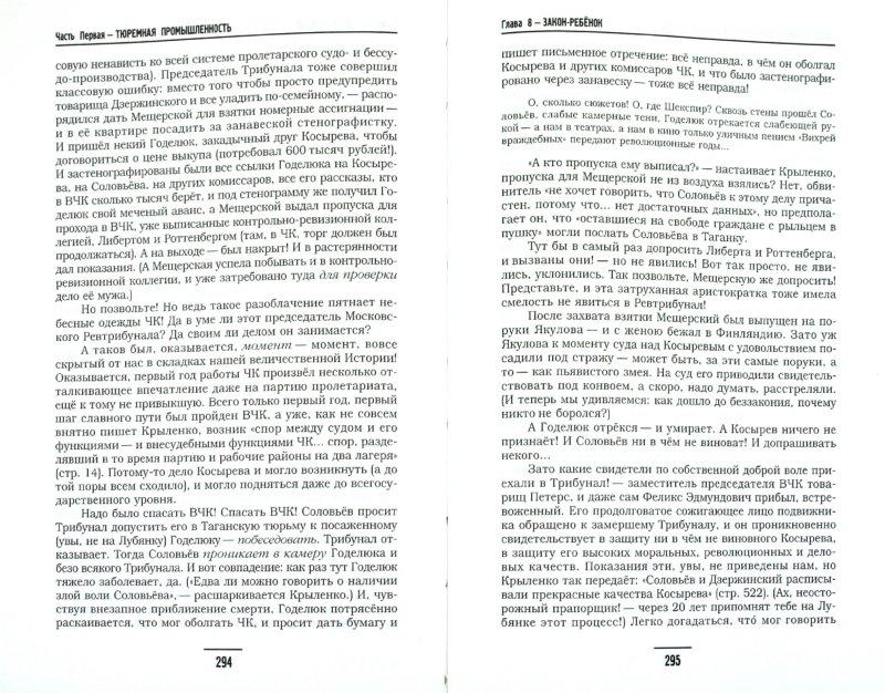Иллюстрация 1 из 32 для Архипелаг ГУЛАГ. В 3-х книгах. Книги 1-3 - Александр Солженицын | Лабиринт - книги. Источник: Лабиринт