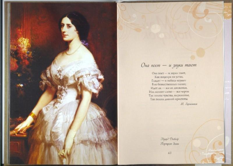 Иллюстрация 1 из 36 для Мой подарок   Лабиринт - книги. Источник: Лабиринт