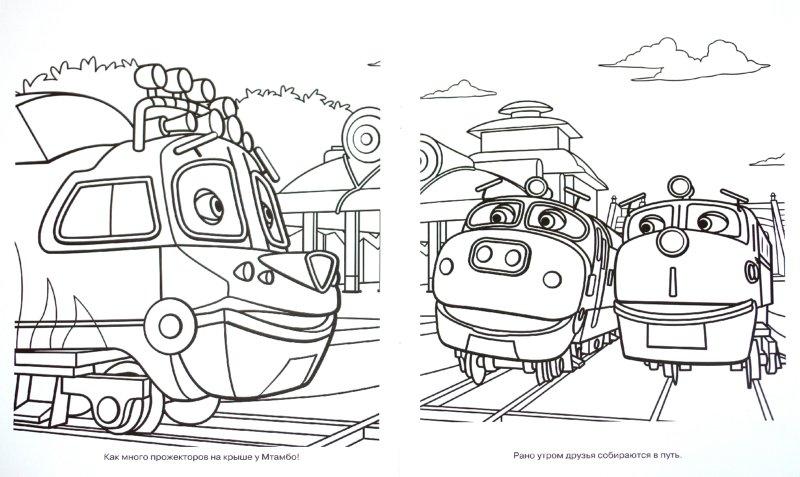 """Иллюстрация 1 из 7 для Волшебная раскраска """"Паровозик Чаггингтон"""" (№10103)   Лабиринт - книги. Источник: Лабиринт"""