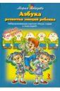 Лебедева Мария Александровна Азбука развития эмоций ребенка. 42 развивающих карточки Рисуй, стирай и снова играй!