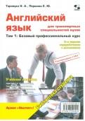 Английский язык для транспортных специальностей вузов. Том 1. Базовый профессиональный курс
