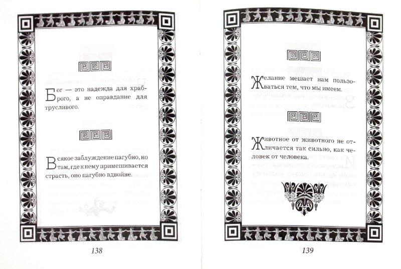 Иллюстрация 1 из 5 для Шедевры античной мудрости | Лабиринт - книги. Источник: Лабиринт