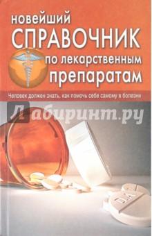 Новейший справочник по лекарственным препаратам