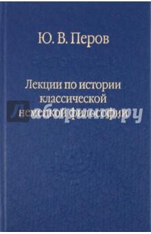 Лекции по истории классической немецкой философии коллектив авторов лекции по философии