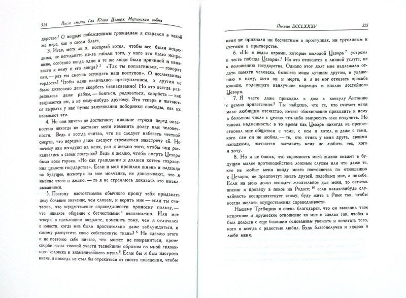 Иллюстрация 1 из 16 для Письма Марка Туллия Цицерона. Том 3 - Марк Цицерон | Лабиринт - книги. Источник: Лабиринт