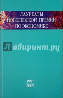 Лауреаты Нобелевской премии по экономике. Том 3. 1997-2009 альбом для монет 1 2 5 и 10 рублей с 1997 по наше время