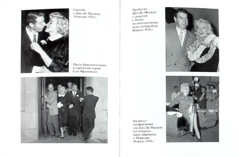 Иллюстрация 1 из 20 для Мэрилин Монро - Анна Плантажене   Лабиринт - книги. Источник: Лабиринт
