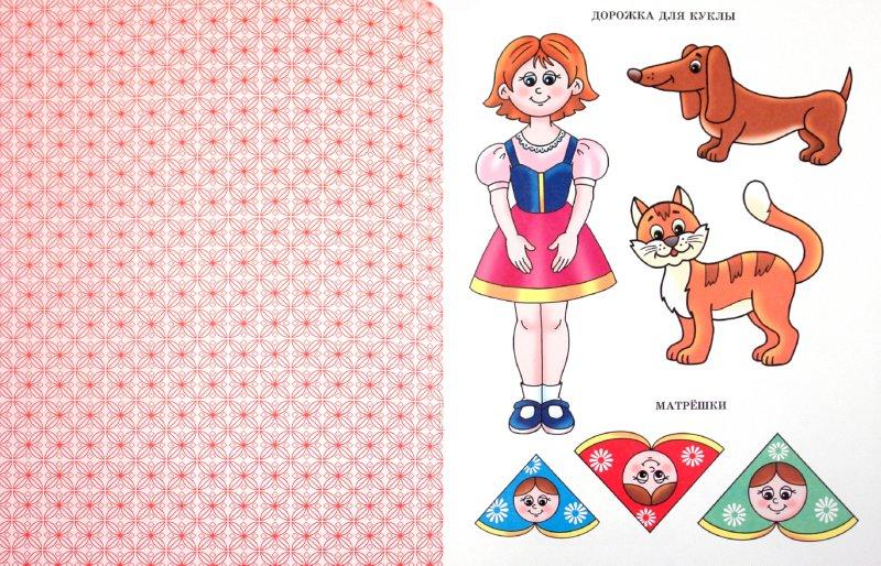 Иллюстрация 1 из 20 для 13 развивающих игр с игрушками-самоделками. От 0 до 3 лет - Борисенко, Лукина   Лабиринт - книги. Источник: Лабиринт