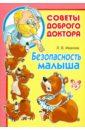 Иванова Лилия Викторовна Безопасность малыша