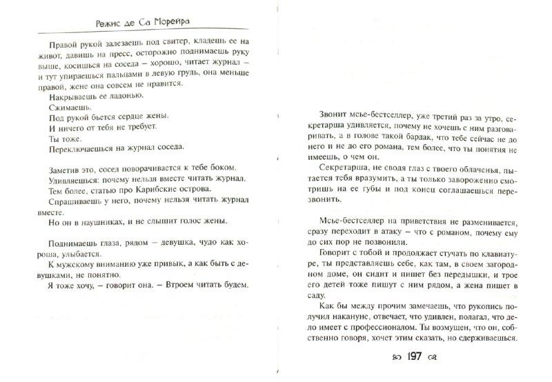Иллюстрация 1 из 11 для Убитых ноль. Муж и жена - де Са Морейра Режис | Лабиринт - книги. Источник: Лабиринт