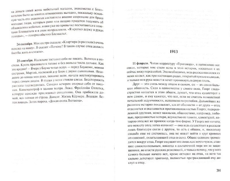 Иллюстрация 1 из 7 для Дневники - Франц Кафка | Лабиринт - книги. Источник: Лабиринт
