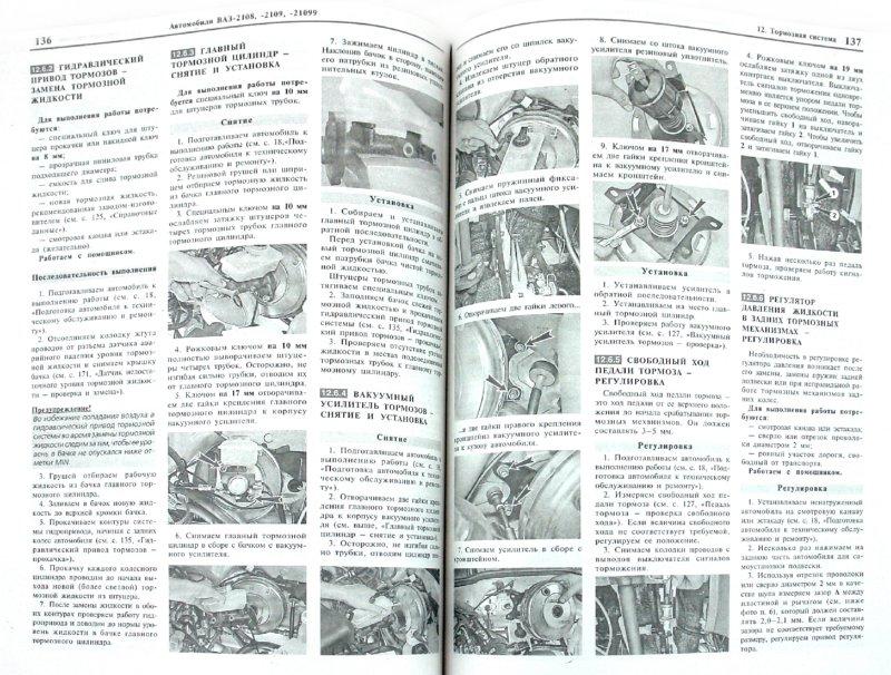 Иллюстрация 1 из 7 для Автомобили ВАЗ-2108,-2109,-21099 с дв. 1,5i; 1,6i; 1,1; 1,3; 1,5; 1,6. Эксплуатация, обслуж., ремонт | Лабиринт - книги. Источник: Лабиринт