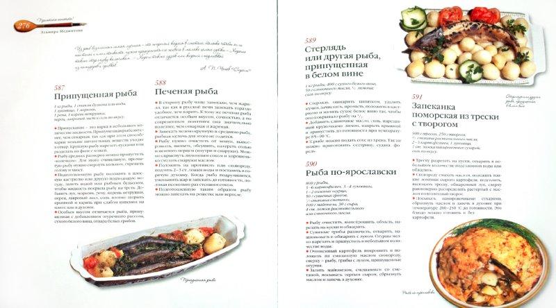 Иллюстрация 1 из 7 для Приятного аппетита! Кулинарные шедевры Эльмиры Меджитовой - Эльмира Меджитова | Лабиринт - книги. Источник: Лабиринт