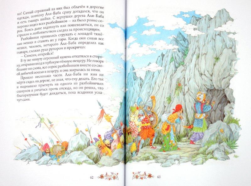 Иллюстрация 1 из 49 для Аладдин и волшебная лампа   Лабиринт - книги. Источник: Лабиринт