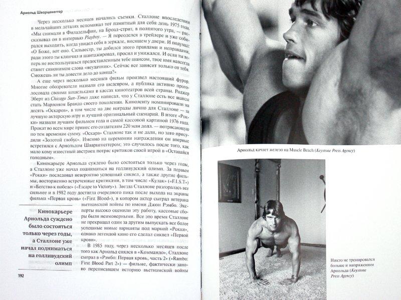 Иллюстрация 1 из 4 для Арнольд Шварценеггер: из пляжных качков в губернаторы - Ян Гальперин | Лабиринт - книги. Источник: Лабиринт