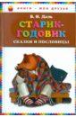 Даль Владимир Иванович Старик-годовик. Сказки и пословицы