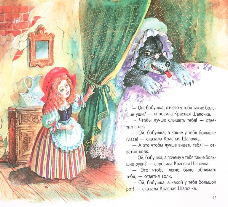 Иллюстрация 1 из 23 для Красная Шапочка и другие сказки - Шарль Перро | Лабиринт - книги. Источник: Лабиринт
