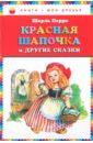 Перро Шарль Красная Шапочка и другие сказки