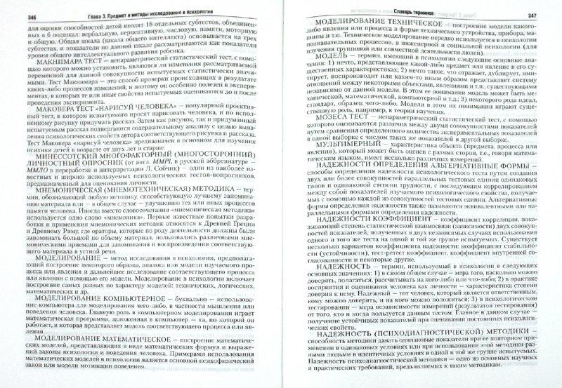 Иллюстрация 1 из 12 для Общая психология. В 3-х томах. Том 1: Введение в психологию - Роберт Немов   Лабиринт - книги. Источник: Лабиринт