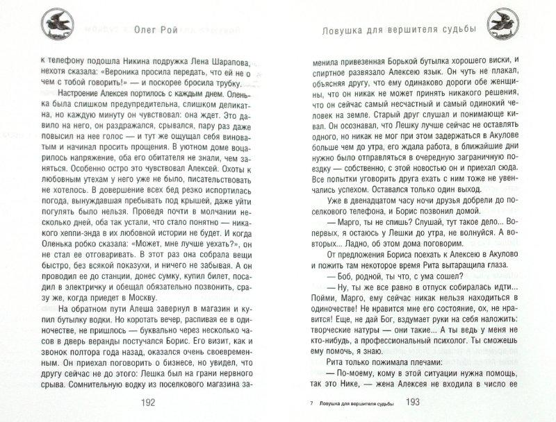 Иллюстрация 1 из 12 для Ловушка для вершителя судьбы - Олег Рой | Лабиринт - книги. Источник: Лабиринт