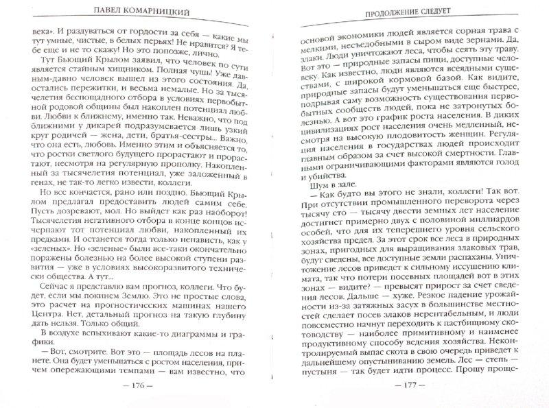 Иллюстрация 1 из 5 для Продолжение следует - Павел Комарницкий | Лабиринт - книги. Источник: Лабиринт