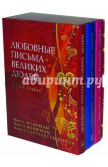 Любовные письма великих людей в трех томах