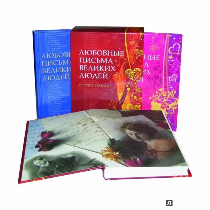 Иллюстрация 1 из 88 для Любовные письма великих людей в трех томах | Лабиринт - книги. Источник: Лабиринт