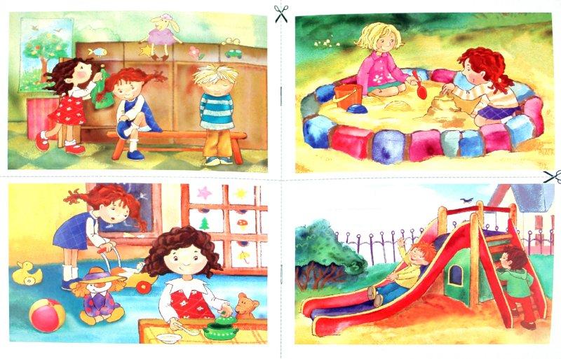 Иллюстрация 1 из 21 для Мифы о детском саде | Лабиринт - книги. Источник: Лабиринт