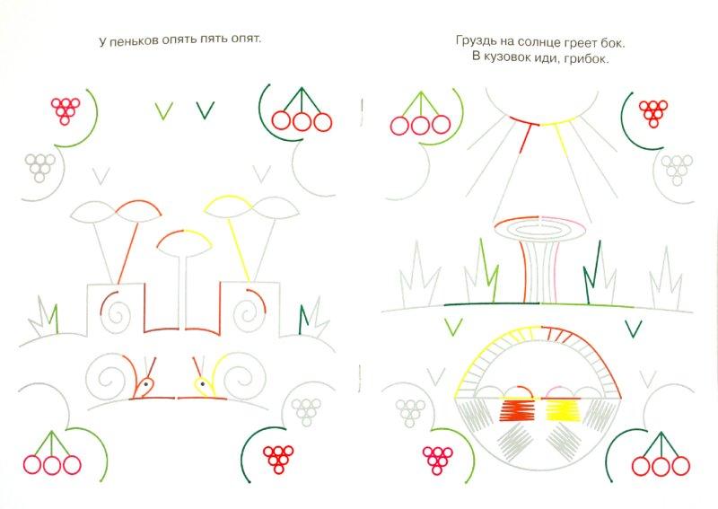 Иллюстрация 1 из 11 для Барыня. Прописи для правшей и левшей - Ирина Мальцева | Лабиринт - книги. Источник: Лабиринт