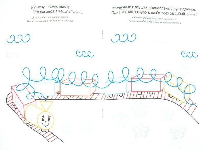 Иллюстрация 1 из 20 для Прописи-прятки. Готовим руку к письму - Ирина Мальцева | Лабиринт - книги. Источник: Лабиринт