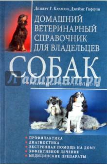 Домашний ветеринарный справочник для владельцев собак военно ветеринарный справочник