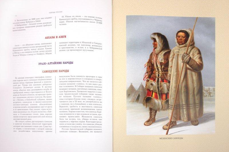 Иллюстрация 1 из 3 для Народы России - Ф. Паули | Лабиринт - книги. Источник: Лабиринт
