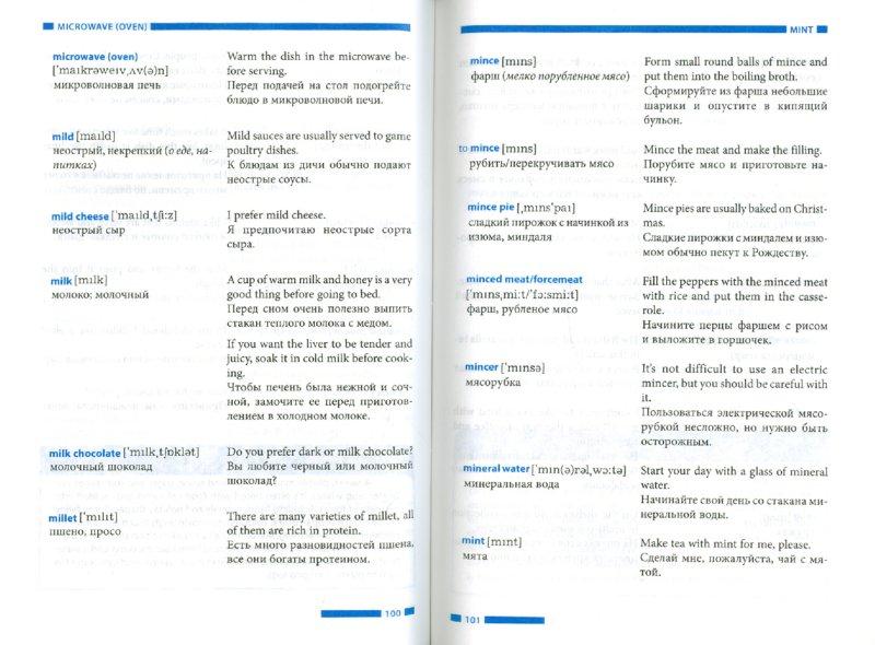 Иллюстрация 1 из 7 для 1000 самых важных английских слов. Еда и напитки - Елена Карпенко   Лабиринт - книги. Источник: Лабиринт