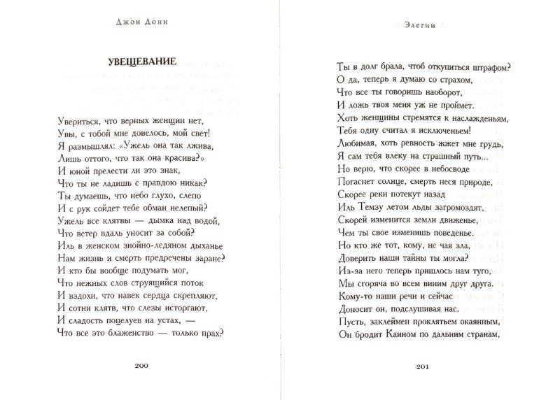 Иллюстрация 1 из 10 для Стихотворения и поэмы - Джон Донн   Лабиринт - книги. Источник: Лабиринт