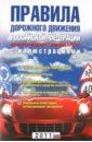 Правила дорожного движения РФ,