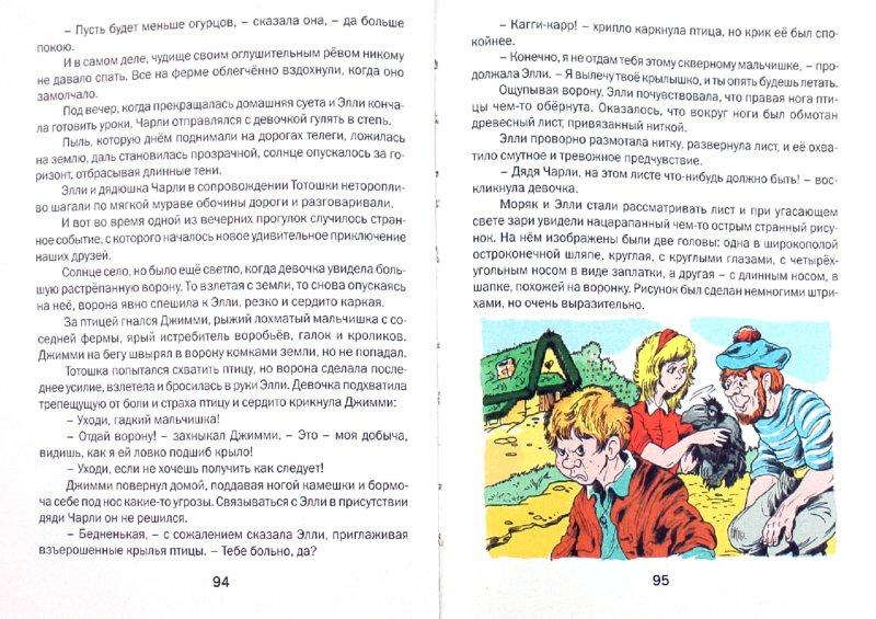 Иллюстрация 1 из 9 для Урфин Джюс и его деревянные солдаты - Александр Волков | Лабиринт - книги. Источник: Лабиринт