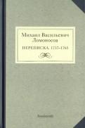 Михаил Васильевич Ломоносов. Переписка. 1737-1765