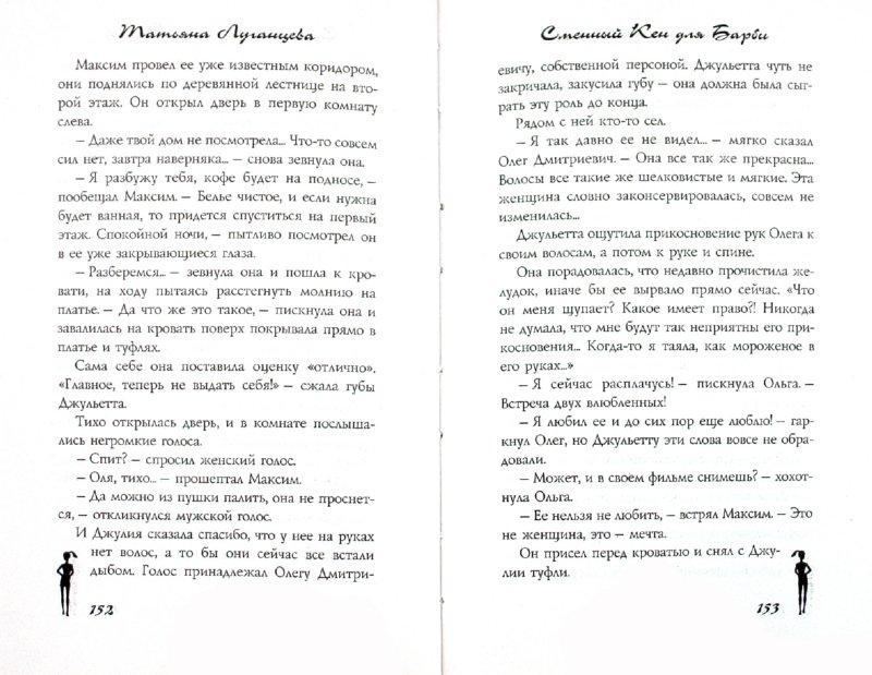 Иллюстрация 1 из 2 для Сменный Кен для Барби - Татьяна Луганцева | Лабиринт - книги. Источник: Лабиринт