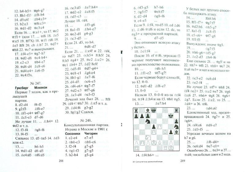 Иллюстрация 1 из 6 для Самоучитель шахматной игры - Эммануил Шифферс | Лабиринт - книги. Источник: Лабиринт