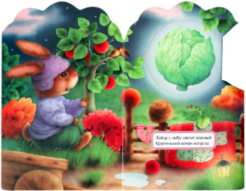 Иллюстрация 1 из 14 для Загляни под картинку. Разная Луна - Анжела Берлова | Лабиринт - книги. Источник: Лабиринт