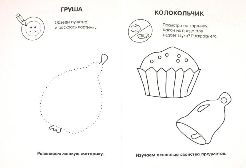 Иллюстрация 1 из 16 для Игры и задания для маленьких непосед (красная) | Лабиринт - книги. Источник: Лабиринт
